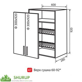 №47 Секция 60-92 верх сушка дверь Кухня MaXima